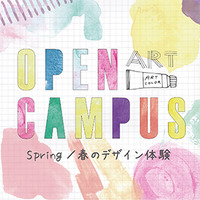 Let´s Spring OPEN CAMPUS 5/27オープンキャンパス開催!