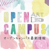 春のデザイン体験!2018年5月12日 オープンキャンパス開催!