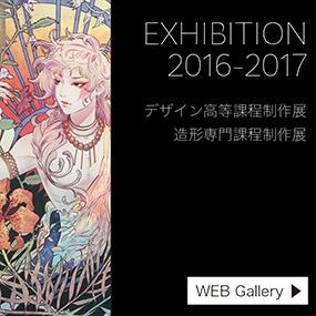 EXHIBITION2016-2017  学生作品ギャラリー(WEB版スタート)