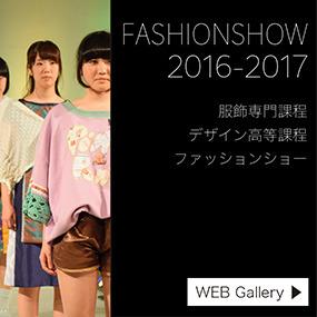 FASHIONSHOW2016-2017  学生作品ギャラリー(WEB版スタート)