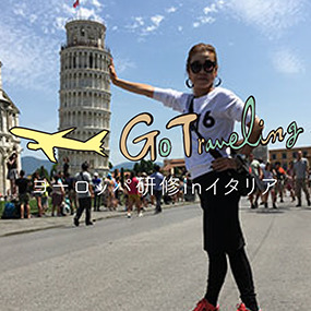 ヨーロッパ研修旅行inイタリア