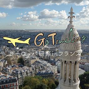 海外デザイン研修旅行2017【FRパリ編7/16更新】ショートムービーあり