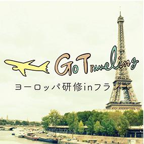 海外デザイン研修旅行2017【FRパリ編7/15更新】