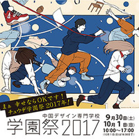 CHUGOKU DESIGN COLLEGE 学園祭2017(2DAYS開催予告)