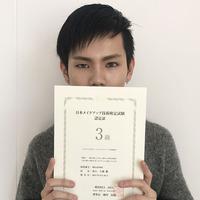 デザイン高等課程 メイクアップ技能検定3級合格!!