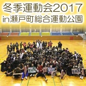 12月8日に冬季運動会を行いました!