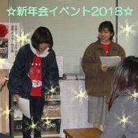 新年会イベントをしました!