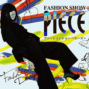FASHION SHOW 2017-18 ファッションショー 〜Piece〜開催のご案内