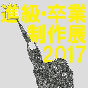 EXHIBITION2017-2018 進級制作・卒業制作展ご案内