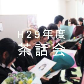 平成29年度 茶話会