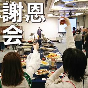 平成29年度 謝恩会!!