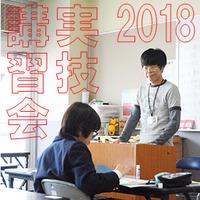 今年第1回目となる実技講習会が5月12日(土)に行われました。