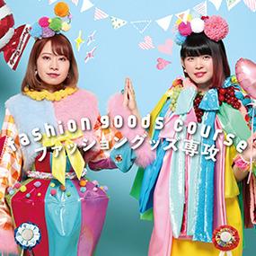 【2019年スタート】ブランドビジネスを学ぶ!! ファッショングッズ専攻/Fashion Goods Course