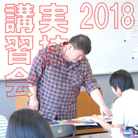 今年第2回目の実技講習会が6月16日(土)に行われました。