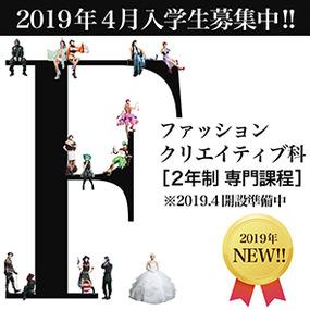 2019年ファッションクリエイティブ科入学生募集中!【2年制専門課程】