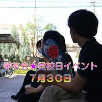 7月30日★登校日イベント