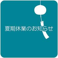 夏期休業のお知らせ(8月11日〜8月19日)