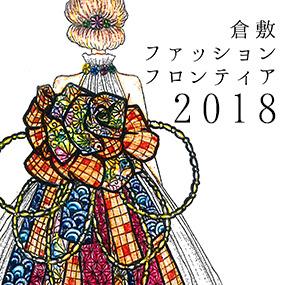 倉敷ファッションフロンティア2018 岡山県内特別賞「ユニフォーム部門」出場!