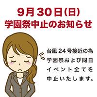 2018年9月30日(日)イベント中止のお知らせ