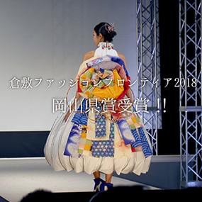 倉敷ファッションフロンティア2018 岡山県内特別賞 受賞!!