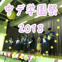 中デ学園祭2018の報告です!