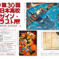 第30回全国高校デザイン・イラスト展開催のご案内【11月30日〜12月2日】