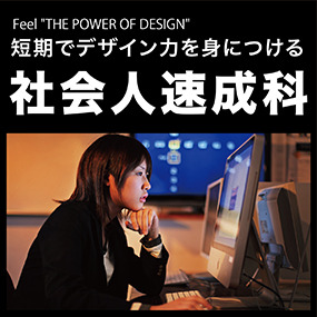 【社会人の皆様へ】短期間でデザインを学ぶ!社会人速成科のご案内(1年課程)