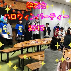 ハロウィンイベント★2018