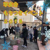 餅つきイベント★2018