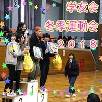 中デ冬季運動会☆2018