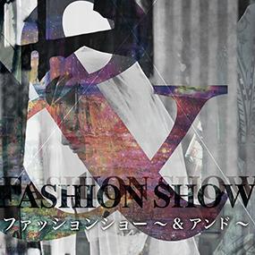 FASHION SHOW 2018-19 ファッションショー 〜& アンド〜開催のご案内