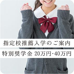 【2020年度入学者向け】学費サポート最大40万円/特別指定校推薦入試のお知らせ