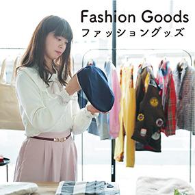 【2019年春スタート】ブランドビジネスを学ぶ!! ファッショングッズ専攻/Fashion Goods Course