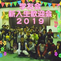 新入生歓迎会★2019