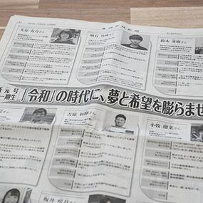 5/25専門学校新聞に本校学生のコメントが掲載されました。