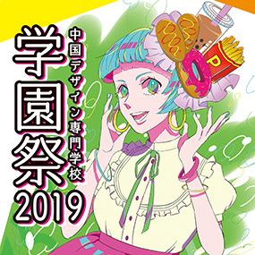 CHUGOKU DESIGN COLLEGE 学園祭2019