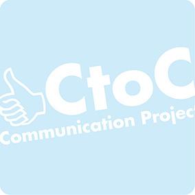 第19回CtoCコミュニケーションプロジェクト無事終了しました!!