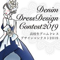 【デザイン画募集中!!】高校生デニムドレスデザインコンテスト2019