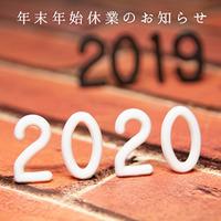 年末年始休業のお知らせ(12月28日〜1月5日)