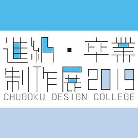 EXHIBITION2019-2020 ファッションショー・進級制作・卒業制作展ご案内