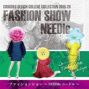 FASHION SHOW 2019-20 ファッションショー 〜NEEDle ニードル〜開催のご案内