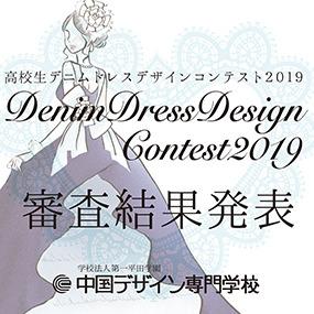 高校生デニムドレスデザインコンテスト2019 最終審査発表(各賞デザイン画発表)