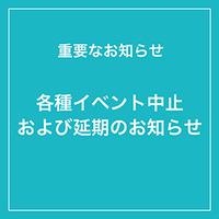 【重要なお知らせ】各種イベント中止および延期のお知らせ