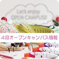 春の進学応援フェア対象イベント! 4月オープンキャンパス情報!!