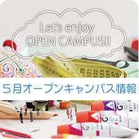 春の進学応援フェア対象イベント! 5月オープンキャンパス情報!!