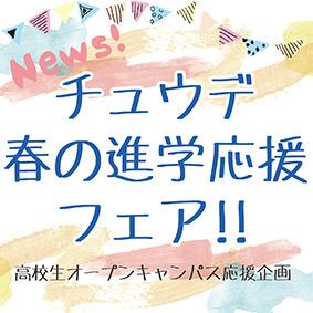 【緊急開催決定】チュウデ春の進学応援フェア!!(第一弾)