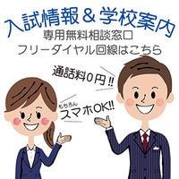 通話料0円!「電話で相談」 専用フリーダイヤル回線のご案内