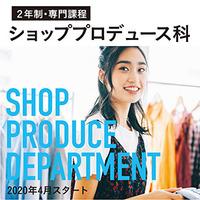 2020年NEW!ショッププロデュース科入学生募集中!【2年制専門課程】