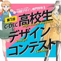 【エントリー受付中】第1回C-DEC高校生デザインコンテスト2020 作品大募集!