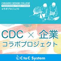 「業界デビューチャンス!」CDC×企業コラボプロジェクト